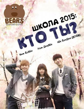 Школа 2015: Кто ты? / Hooayoo - Hakgyo 2015 / Who Are You: School 2015 (2015)