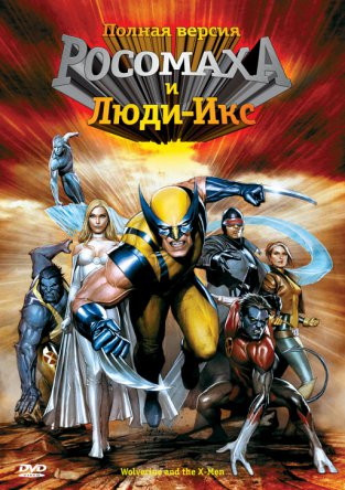 Росомаха и Люди Икс. Начало / Wolverine and the X-Men (Сезон 1) (2008–2009)