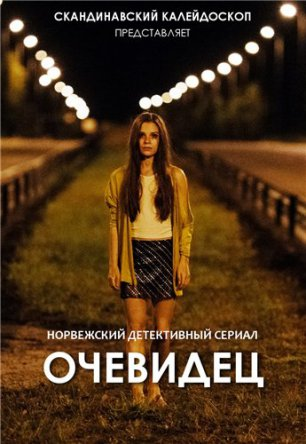 Очевидец / Øyevitne / Eyewitness (2014)