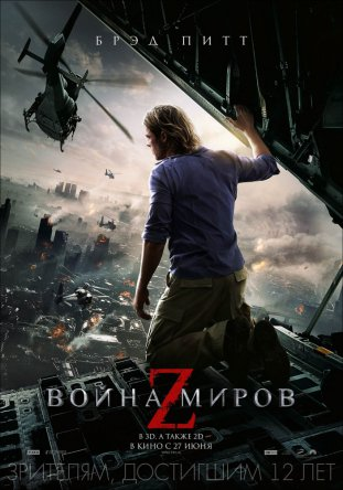 Война миров Z / World War Z (2013)