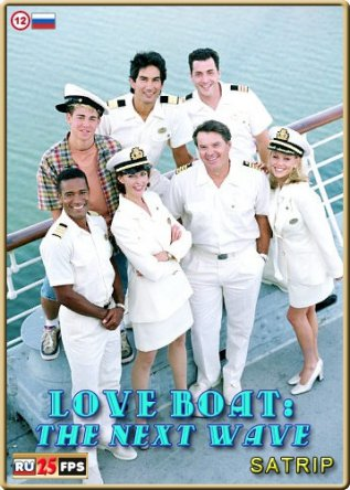 Лодка любви / Love Boat: The Next Wave (Сезон 1-2) (1998–1999)