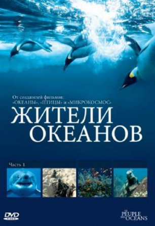 Жители океанов / Kingdom of the Oceans (Сезон 1) (2011)