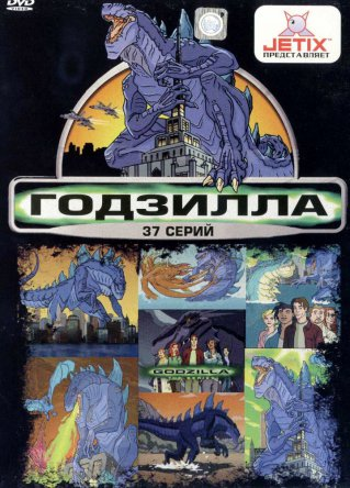 Годзилла / Godzilla: The Series (Сезон 1-2) (1998–2000)