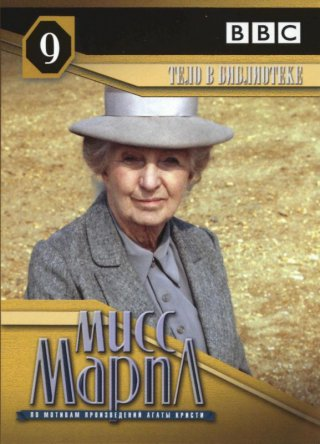 Мисс Марпл Агаты Кристи / Agatha Christie's Miss Marple (Сезон 1-2) (1984-1992)