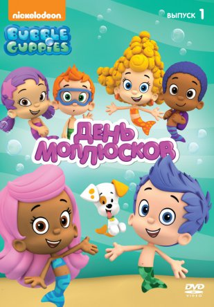 Гуппи и пузырики / Bubble Guppies (Сезон 1-3) (2011-2015)