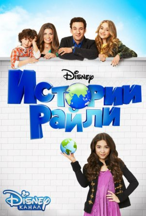 Истории Райли / Girl Meets World (Сезон 1-3) (2014-2015)