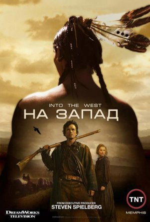На Запад / Into the West (Сезон 1) (2005)