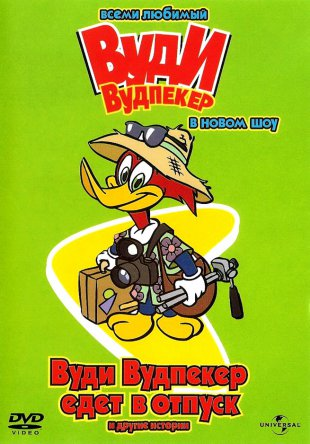 Вуди Вудпеккер / The New Woody Woodpecker Show (Сезон 1-3) (1999-2010)