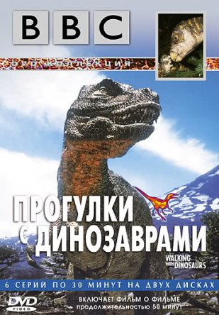 BBC: Прогулки с динозаврами / BBC: Walking with Dinosaurs (Сезон 1) (1999)