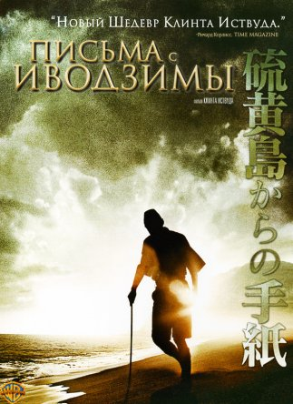 Письма с Иводзимы / Letters from Iwo Jima (2006)