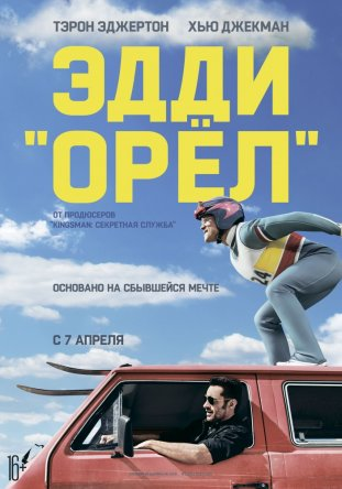 Эдди «Орел» / Eddie the Eagle (2016)