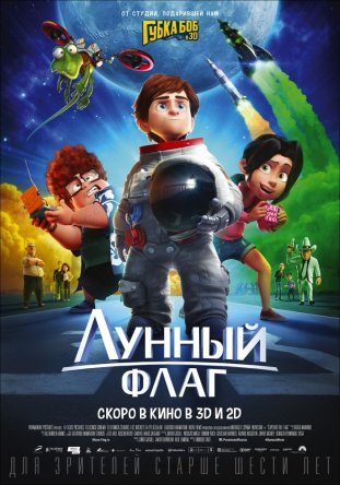 Лунный флаг / Capture the Flag / Atrapa la bandera (2015)