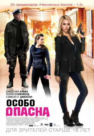 Особо опасна / Barely Lethal (2014)