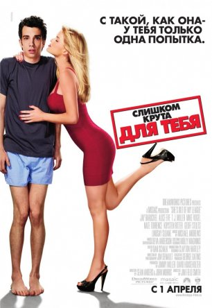 Слишком крута для тебя / She's Out of My League (2010)