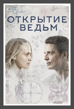 Открытие ведьм / A Discovery of Witches (Сезон 1) (2018)