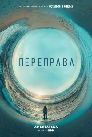 Переправа / The Crossing (Сезон 1) (2018)