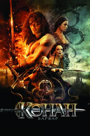 Конан-варвар / Conan the Barbarian (2011)