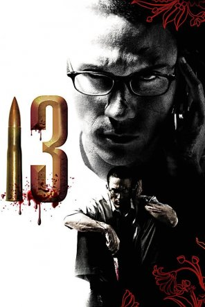 13 / 13 заданий / 13 Beloved / 13 game sayawng (2006)