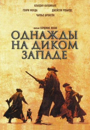 Однажды на Диком Западе / C'era Una Volta il West / Once Upon A Time In The West (1968)