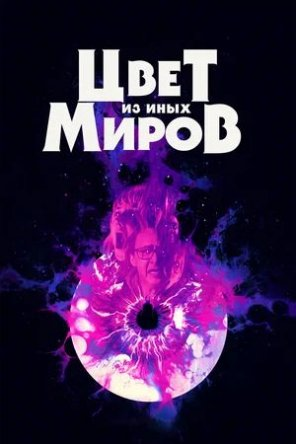 Цвет из иных миров / Color Out of Space (2019)