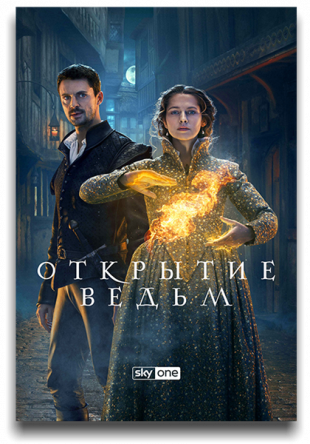 Открытие ведьм / A Discovery of Witches (Сезон 1-2) (2018-2019)