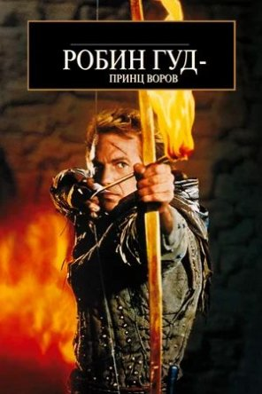 Робин Гуд - принц воров / Robin Hood: Prince of Thieves (1991)