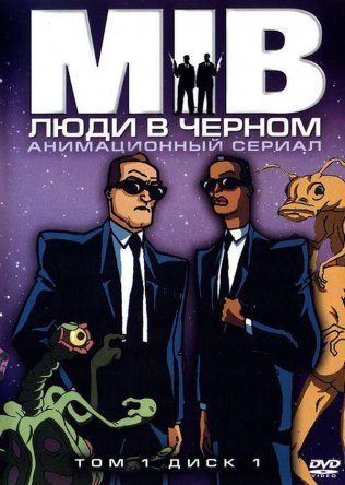 Люди в черном / Men in Black: The Series (Сезон 1-4) (1997-2001)