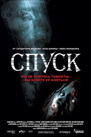 Спуск / The Descent (2005)