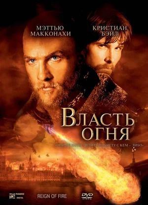 Власть огня / Reign of Fire (2002)